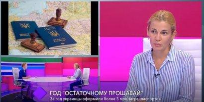 За год украинцы оформили более 5 миллионов загранпаспортов. В студии — Елена Погребняк