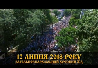 В день Касперовской иконы в Одессе пройдёт многотысячный Крестный ход