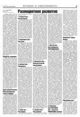 """Газета """"СЛОВО"""". №29"""
