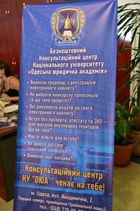 Вниманию абитуриентов! Расширены возможности поступления в Одесскую Юракадемию