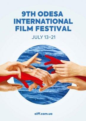 Завтра состоится закрытие 9-го Одесского международного кинофестиваля