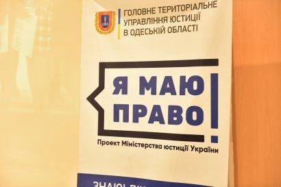 В Одессе отметили 100 лет украинской юстиции