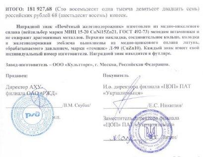 «Укрзализныця» закупает наградные значки для отличившихся железнодорожников в России