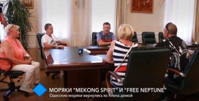 """Одесские моряки """"Mekong Spirit"""" и """"Free Neptun"""" вернулись из плена домой"""