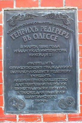 Самый французский завод Одессы