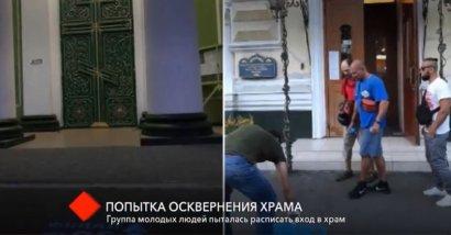 В Одессе злоумышленники попытались осквернить храм в честь Тихвинской иконы
