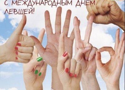 13 августа в Одессе отметят День левши