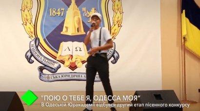 «Пою о тебе я, Одесса моя»: в Одесской Юракадемии прошел второй отборочный этап вокального конкурса