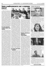 """Газета """"СЛОВО"""". №33"""