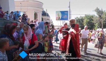 Медовый Спас в Одессе: православные верующие освятили первый мёд и букеты цветов