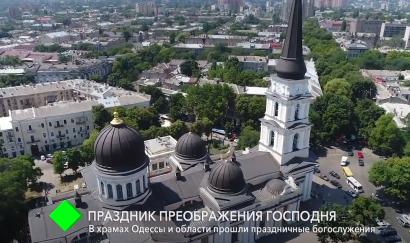 Праздник Преображения Господня: в храмах Одессы и области прошли праздничные богослужения