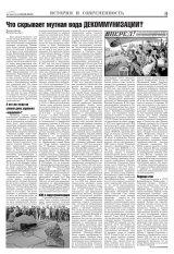 """Газета """"СЛОВО"""". №34"""