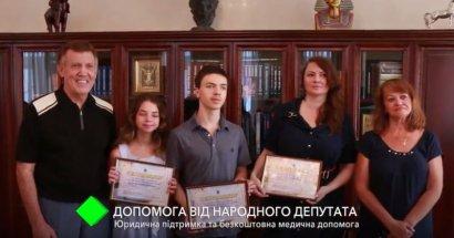 Помощь от народного депутата Сергея Кивалова: юридическая поддержка и бесплатная медицинская помощь