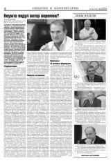 """Газета """"СЛОВО"""". №35"""
