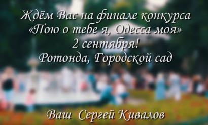 2 сентября состоится финал конкурса «Пою о тебе я, Одесса моя!»