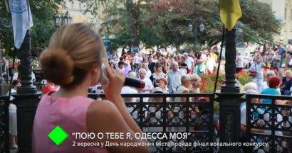 """2 сентября в День рождения города пройдет финал вокального конкурса """"Пою о тебе я, Одесса моя"""""""