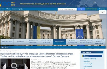 ВИДЕОАНОНС очередная клоунада  от МИД Украины