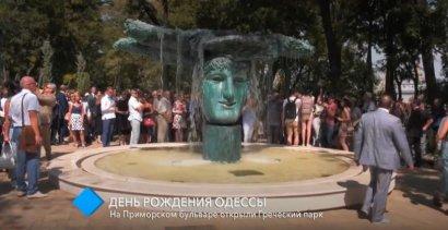 День рождения Одессы: на Приморском бульваре открыли Греческий парк
