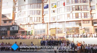 В Одессе открыли «Европейский лицей»