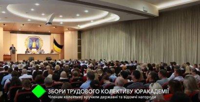 Сборы трудового коллектива Одесской Юракадемии