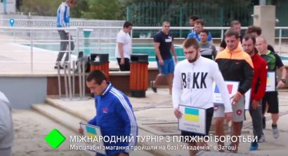 На базе отдыха «Академия» в Затоке прошёл международный турнир по пляжной борьбе