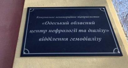 В Одессе хотят открыть хирургию с возможностью трансплантации