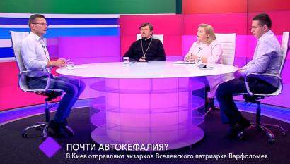 Нужна ли украинской церкви автокефалия? В студии – протоиерей Евгений Гутьяр, Михаил Кацин и Ирина Ковалиш