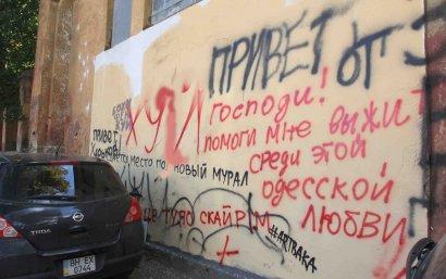 В Одессе начались «муральные» войны