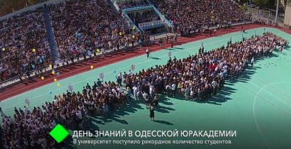 День знаний в Одесской Юракадемии: в университет поступило рекордное количество студентов