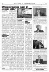 """Газета """"СЛОВО"""". №38"""