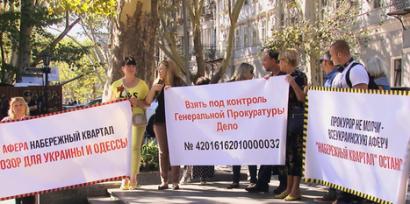 Инвесторы ЖК «Набережный квартал» протестовали под стенами прокуратуры