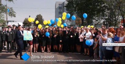 В Киевском институте интеллектуальной собственности и права Одесской Юракадемии отметили День знаний