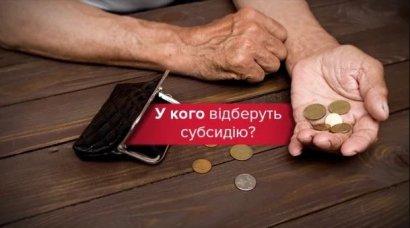 В результате ужесточения правил количество получателей субсидий в Одессе резко сократилось