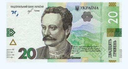 Нацбанк Украины вводит в оборот новую банкноту номиналом 20 гривен образца 2018 года