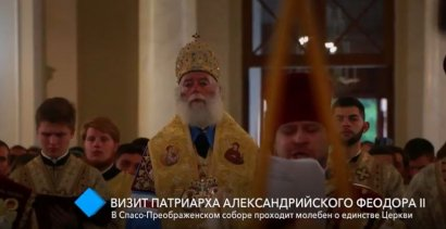 В Спасо-Преображенском кафедральном соборе прошел молебен о единстве Церкви