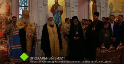Эпохальный визит: патриарх Александрийский и всей Африки Феодор прибыл в Одессу