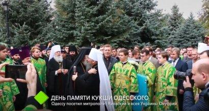 День памяти преподобного Кукши Одесского: митрополит Киевский и всея Украины посетил Одессу