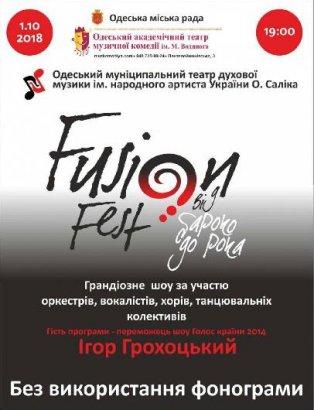 Одесситов приглашают послушать музыкальные метаморфозы от времен барокко до современности на «Fusion fest» АНОНС