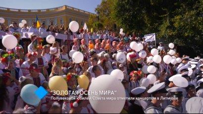 В Одессе отметили полувековой юбилей Совета мира
