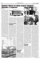 """Газета """"СЛОВО"""". №40"""