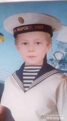 Белгород-Днестровский отдел полиции разыскивает пропавшего мальчика