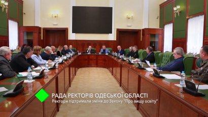 Совет ректоров Одесской области поддержал изменения в Закон «О высшем образовании»