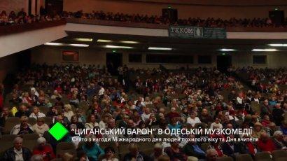 В Музкомедии отметили Международный день пожилого человека и День учителя