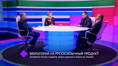 """Ток-шоу """"Кворум"""". Мораторий на русскоязычный продукт"""