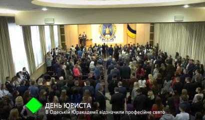 День юриста: в Одесской Юракадемии отметили профессиональный праздник