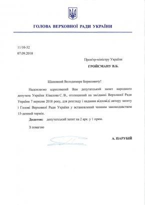 Народный депутат от Одессы настаивает на решении вопроса о закупке необходимых лекарственных препаратов