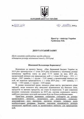 Повысит ли правительство минимальную пенсию в Украине?