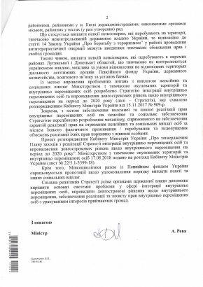 Сергей Кивалов добивается полного восстановления прав внутренне перемещенных лиц