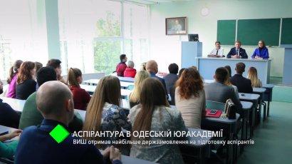 Аспирантура в Одесской Юракадемии: университет получил самый большой госзаказ