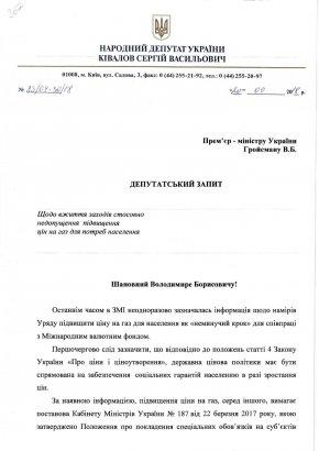 Тарифный геноцид в Украине набирает новые обороты